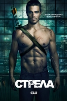 """Arrow"" - Russian Movie Poster (xs thumbnail)"