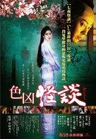 Kaidan - Taiwanese Movie Poster (xs thumbnail)