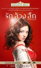 Lovelace - Thai Movie Poster (xs thumbnail)