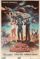 Starcrash - Thai Movie Poster (xs thumbnail)
