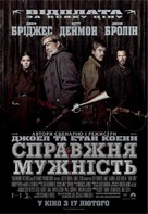 True Grit - Ukrainian Movie Poster (xs thumbnail)