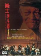 Buena Vista Social Club - Taiwanese DVD cover (xs thumbnail)