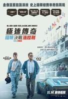 Ford v. Ferrari - Hong Kong Movie Poster (xs thumbnail)