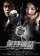 Bo chi tung wah - Chinese Movie Poster (xs thumbnail)