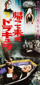 Dracula Has Risen from the Grave - Japanese Movie Poster (xs thumbnail)