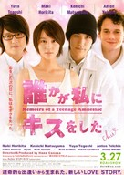 Memoirs of a Teenage Amnesiac - Japanese Movie Poster (xs thumbnail)