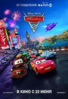 Cars 2 - Russian Movie Poster (xs thumbnail)