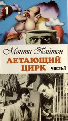 """Monty Python's Flying Circus"" - Russian Movie Cover (xs thumbnail)"