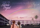 The Florida Project - South Korean Movie Poster (xs thumbnail)