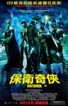 Watchmen - Chinese Movie Poster (xs thumbnail)