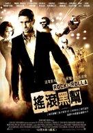 RocknRolla - Taiwanese Movie Poster (xs thumbnail)