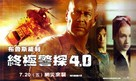Live Free or Die Hard - Taiwanese poster (xs thumbnail)