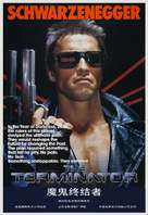 The Terminator - Chinese Movie Poster (xs thumbnail)