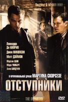 The Departed - Russian Movie Cover (xs thumbnail)
