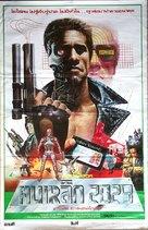 The Terminator - Thai Movie Poster (xs thumbnail)