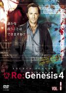 """ReGenesis"" - Japanese Movie Cover (xs thumbnail)"