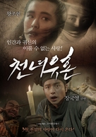 Sinnui yauman - South Korean Movie Poster (xs thumbnail)