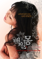 Hakujitsumu - South Korean Movie Poster (xs thumbnail)