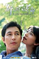 A Good Rain Knows - Chinese Movie Poster (xs thumbnail)