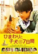 Himawari to koinu no nanokakan - Japanese Movie Poster (xs thumbnail)