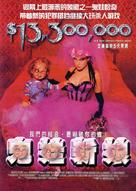 Bride of Chucky - Chinese Movie Poster (xs thumbnail)