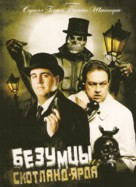 Neues vom Wixxer - Russian Movie Poster (xs thumbnail)