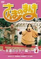 Sanma no manma - Japanese Movie Cover (xs thumbnail)