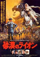 Lion of the Desert - Japanese Movie Poster (xs thumbnail)
