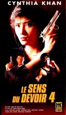 Wong Ka Si Sei IV: Sik Gik Sing Yan - French VHS cover (xs thumbnail)