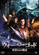 Viking Quest - Japanese DVD movie cover (xs thumbnail)