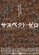 Suspect Zero - Japanese poster (xs thumbnail)