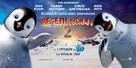 Happy Feet Two - Ukrainian Movie Poster (xs thumbnail)