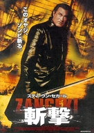 Against the Dark - Japanese Movie Poster (xs thumbnail)