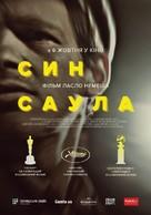 Saul fia - Ukrainian Movie Poster (xs thumbnail)