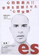 Das Experiment - Japanese Movie Poster (xs thumbnail)