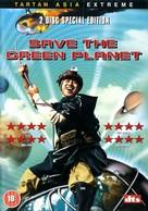 Save the Green Planet - British poster (xs thumbnail)