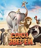 Konferenz der Tiere - Russian Blu-Ray cover (xs thumbnail)