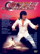The Cannonball Run - Hong Kong DVD cover (xs thumbnail)
