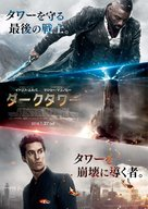 The Dark Tower - Japanese Movie Poster (xs thumbnail)
