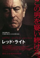 Red Lights - Japanese Movie Poster (xs thumbnail)