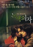 Noksaek uija - South Korean poster (xs thumbnail)