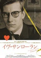 Yves Saint Laurent - L'amour fou - Japanese Movie Poster (xs thumbnail)