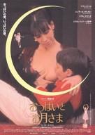 La teta y la luna - Japanese Movie Poster (xs thumbnail)