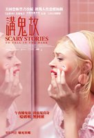 Scary Stories to Tell in the Dark - Hong Kong Movie Poster (xs thumbnail)
