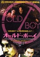 Oldboy - Japanese Movie Poster (xs thumbnail)