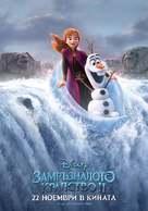 Frozen II - Bulgarian Movie Poster (xs thumbnail)