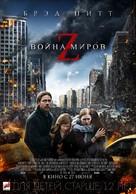 World War Z - Russian Movie Poster (xs thumbnail)