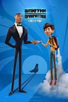 Spies in Disguise - Ukrainian Movie Poster (xs thumbnail)