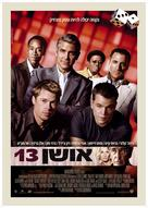 Ocean's Thirteen - Israeli Movie Poster (xs thumbnail)