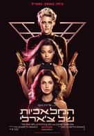 Charlie's Angels - Israeli Movie Poster (xs thumbnail)
